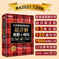 新东方 (备考21年12月)大学英语四级考试超详解真题+模拟