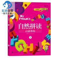 英语自然拼读启蒙教程1 扫码有音频 儿童外语入门自主阅读教材 6至12岁小学生零基础自学少儿口语有声读物