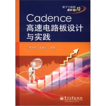 cadence 高速电路板设计与实践( 货号:712115251)