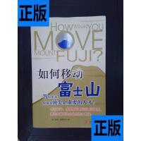 【二手旧书9成新】如何移动富士山 /[美]庞德斯通 著;刘俊朝 ?