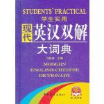 2012 学生实用现代英汉双解大词典(缩印本)