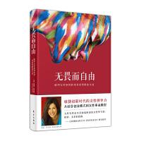 无畏而自由:聪明女性如何转型并重塑事业