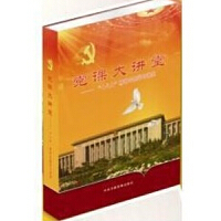 党课大讲堂 十八大精神专题讲座 10DVD文献版