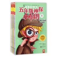 五年级神探小布朗(1-10共10册)/世界童书大师经典系列