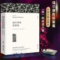福尔摩斯探案集青少年版中国文联出版社原版原著初高中生必读课外书世界经典文学名著