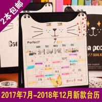 创意记事日历2017-2018年台历 韩国桌面台历可爱年历计划农历