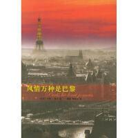 【正版二手书9成新左右】风情种是巴黎 (巴西)米兰,杨贻白 辽宁教育出版社