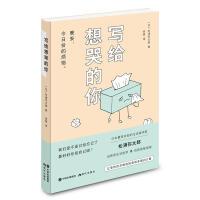 写给想哭的你 100个基本作者松浦弥太郎新作日本生活美学家治愈系生活哲学自我修复指南生活鸡汤温暖治愈人生哲学书籍XD
