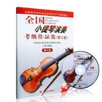 全国小提琴演奏考级作品集第三套第三级音乐家协会小提琴三级考级教材小提琴三级考级书小提琴考级教材3级蒋雄达