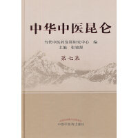 中华中医昆仑第七集