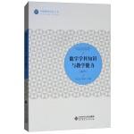 数学学科知识与教学能力(高中)
