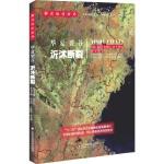 解读地球密码系列:华夏裂谷――沂沐断裂