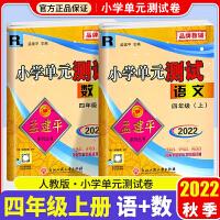 孟建平四年级上册语文数学人教部编版单元测试卷2021秋新版