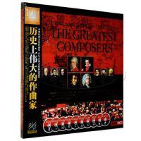 历史上伟大的作曲家 百年古典音乐鉴赏 10CD 车载CD