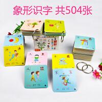 全2盒�R字形象�J字卡片504��-幼��@小班�W�g前�和�����幼�褐庇橙の犊�D0-3-4-6�q全套有�D�W�h字�⒚稍缃炭ㄆ�全�X