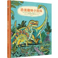 森林鱼:趣味动物大发现:恐龙趣味小百科