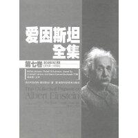爱因斯坦全集(第七卷)
