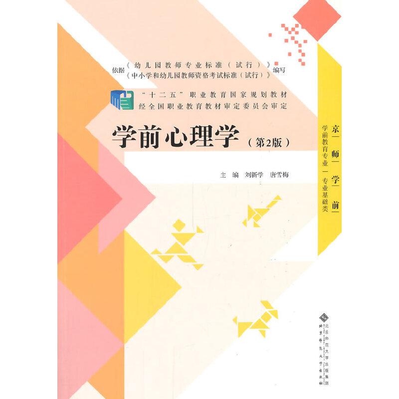 """""""十二五""""职业教育国家规划教材:学前心理学(第2版)"""