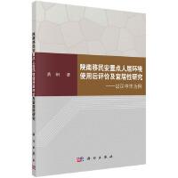 陕南移民安置点人居环境使用后评价及宜居性研究:以汉中市为例