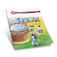 熊猫派派一:司马光砸缸(中华优秀传统美德养成教育系列绘本)