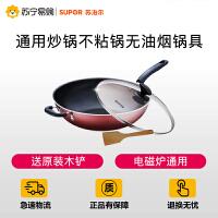 【苏宁易购】supor/苏泊尔NC32F4电磁炉通用炒锅不粘锅无油烟锅具平底正品