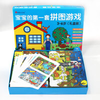 拼图注意力益智游戏书籍 儿童拼图书宝宝的第一套拼图游戏3-6岁(礼盒装)专注力逻辑思维训练书 幼儿园0-1-2-3岁识