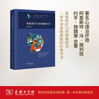 系统治疗与咨询教科书:基础理论