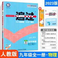 天星教育2020一遍过九年级物理初中全一册RJ版人教版 初三同步一遍过