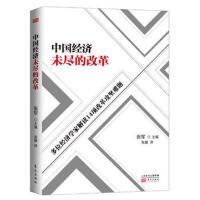 【二手书8成新】中国经济未尽的改革 张军 东方出版社