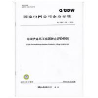 电磁式电压互感器状态评价导则Q/GDW458-2010