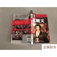 【二手旧书8成新】成长・励志名人传记故事:武则天(彩插版)