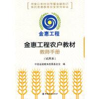 金惠工程农户教材教师手册