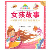 七彩童书坊:女孩故事(注音版 水晶封皮)