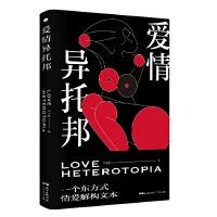 爱情异托邦(文化评论家马小盐用隐喻的哲学性语言,从哲学、历史、文学、心理学等视角全方位解构情爱主题。)
