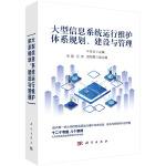大型信息系统运行维护体系规划、建设与管理