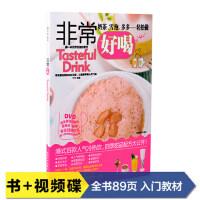 学做奶茶甜品制作配方技术方法培训视频教程教材书DVD光盘碟片
