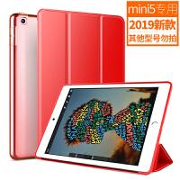 【送钢化膜】iPadmini5保护套苹果2019新款7.9英寸平板电脑iPadmini硅胶全包软外壳