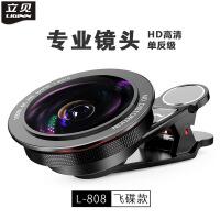 【品质保证】 立见 手机镜头 飞碟造型4K高清0.6x无畸变广角镜头自拍通用手机镜头