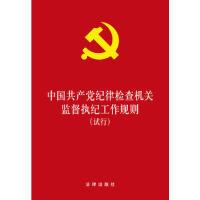 [二手旧书九成新] 中国党纪律检查机关监督执纪工作规则(试行) 法律出版社 9787519706050