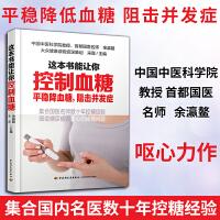 这本书能让你控制血糖 降低血糖 预防并发症的康复保健书 糖尿病患者饮食宜忌 三高食谱糖尿病的食谱高血糖降血糖食疗食疗养