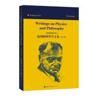 泡利物理学讲义:泡利物理哲学文集 北京世图