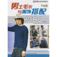 男士毛衣与服饰搭配1680个性风阿瑛 中国纺织出版社【稀缺旧书】【直发】