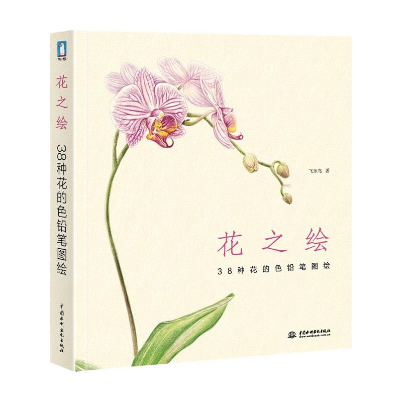 花之绘 38种花的色铅笔图绘