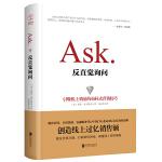 反直觉询问:引爆线上销量的询问式营销技巧(团购,请致电400-106-6666转6)