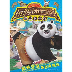 功夫熊猫玩转迷宫阵:保卫和平谷