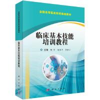 临床基本技能培训教程