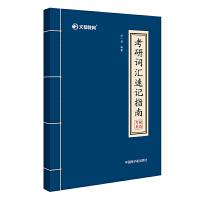 文都教育 刘一男 2020考研词汇速记指南