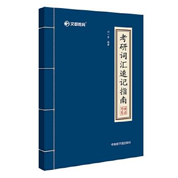 文都教育 刘一男 2020考研词汇速记指南 独创神表展现,单词清晰明了;结合考研真题,实战效果更强
