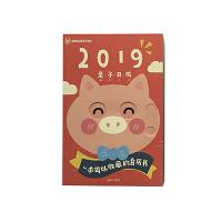 麒麟宝贝亲子日历2019(粉色女孩版)