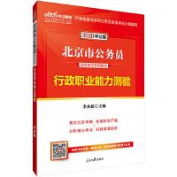 北京公务员考试用书中公2020北京市公务员录用考试专用教材行政职业能力测验